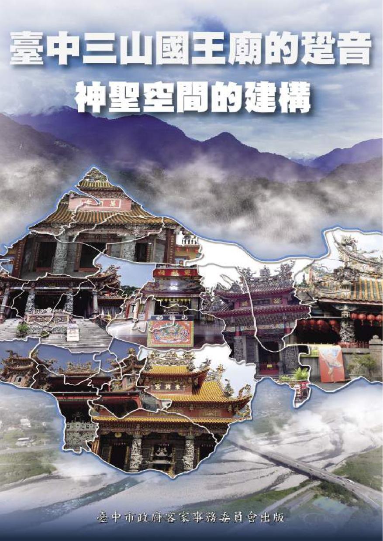 臺中三山國王廟的跫音-神聖空間的建構